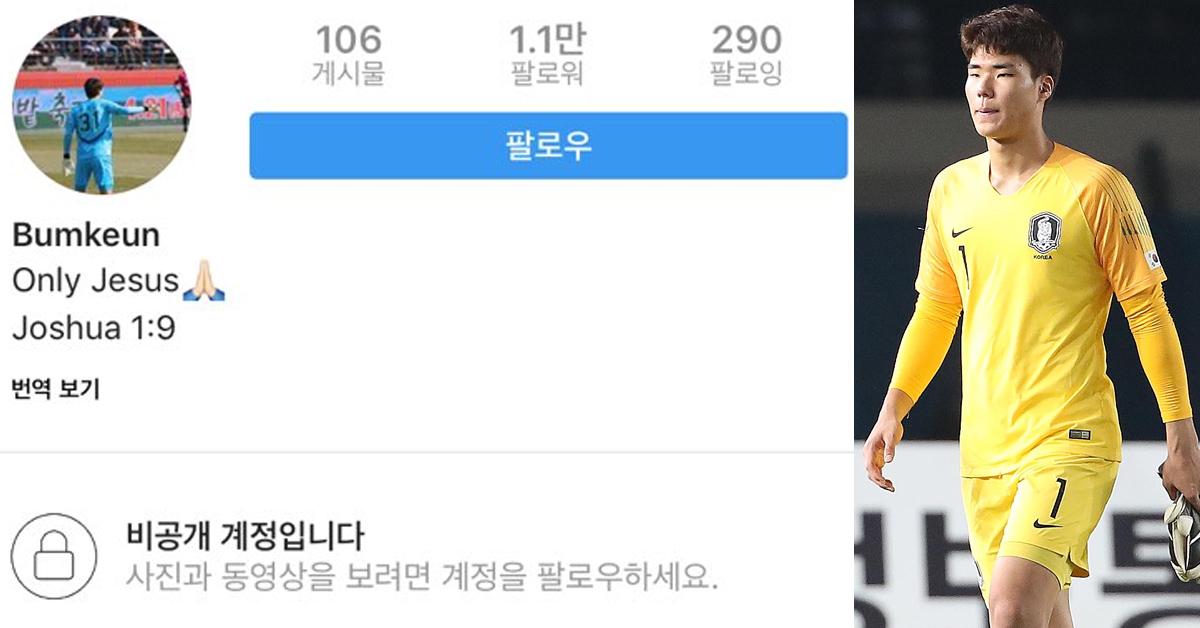 골키퍼 송범근이 한국-말레이시아 경기 후 SNS를 비공개로 전환했다. [사진 송범근 인스타그램]
