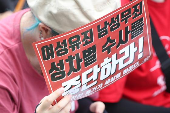 지난달 7일 서울 대학로에서 불법촬영 편파수사 규탄시위가 열렸다. 시위 참가자들은 '몰카범'의 성별에 따라 차별적인 수사가 이뤄지고 있다고 주장했다. [뉴스1]