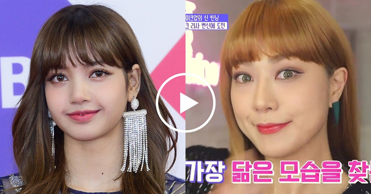 A Korean Beauty Youtuber S Blackpink Lisa Inspired Makeup Tutorial