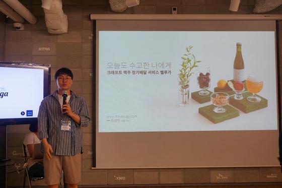 수제맥주 골라 정기 배달, 마감세일 동네가게 안내 앱…요즘 뜨는 푸드테크 스타트업