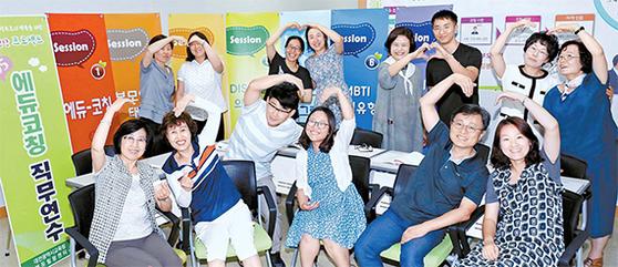 지난 8일 대전시교육청 산하 에듀힐링센터에서 대전지역 초·중·고 교사들이 여름방학을 맞아 '에듀 코칭' 연수를 받는 도중에 짝을 이뤄 하트 모양을 만들어 보이고 있다. [프리랜서 김성태]