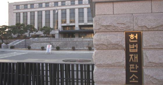 서울 종로구에 위치한 헌법재판소 외부 전경. [중앙포토]