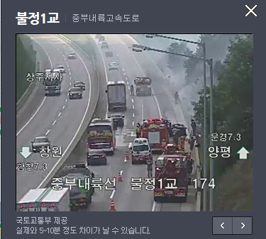 20일 오후 경북 문경시 불정동 양평방면 중부내륙고속도로에서 달리던 BMW 승용차에서 불이 나 소방대가 출동해 불을 끄고 있다. [한국도로공사 폐쇄회로TV=연합뉴스]