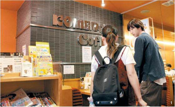 나고야 고메다커피점을 찾은 젊은 연인. 커피점 안에는 신문과 잡지 등이 비치돼 있다