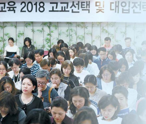 교육부가 수능 개편안 확정을 1년 유예하자 학원들이 먼저 움직이고 있다. 지난 8일 서울의 한 학원이 학부모를 대상으로 고교 선택 및 대입전략 긴급 설명회를 열었다. [연합뉴스]