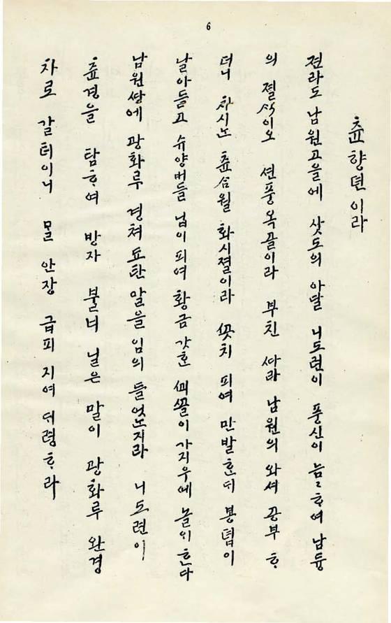 김병옥이 사용한 한국어 교본에 실린 춘향전과 그의 서명(왼쪽). [사진 상트대]