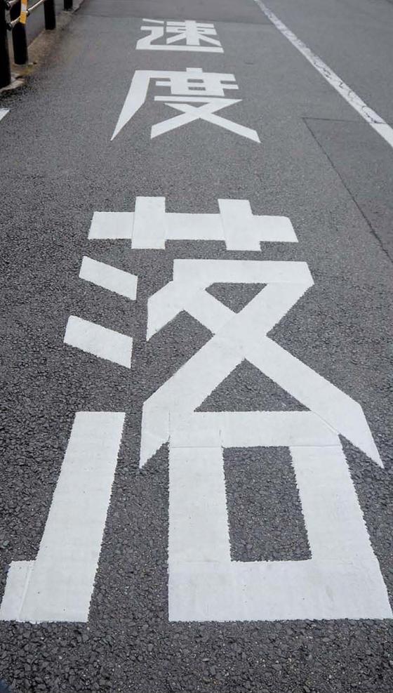 일본의 도로글자. '속도를 줄이시오'라는 뜻이다.