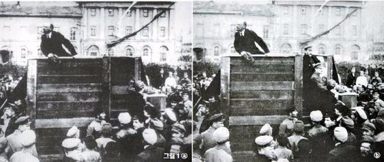 그림1 1920년 모스크바에서 연설하는 레닌을 찍은 사진의 원본ⓑ와 트로츠키가 삭제된 수정본ⓐ.