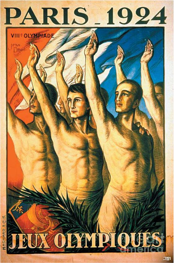 그림1 장 드루아, 1924년 파리 올림픽 포스터.