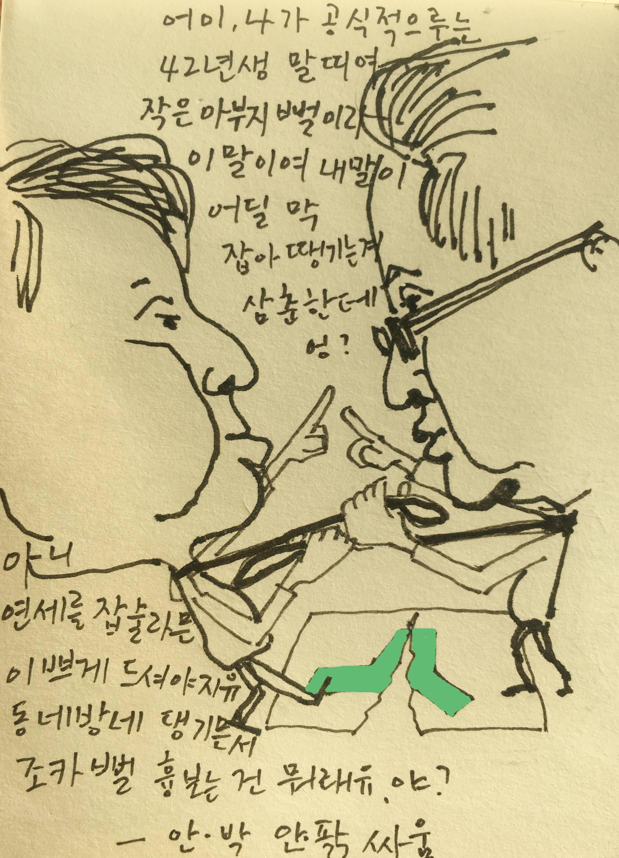 슥슥만인보/안철수 박지원