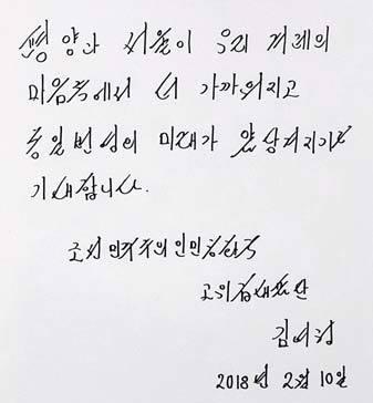 김여정 노동당 중앙위 제1부부장이 10일 오전 청와대 본관에서 작성한 방명록. [사진=청와대]