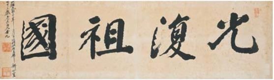 백범 김구, 광복조국 160X50㎝ 종이에 먹, 1948.