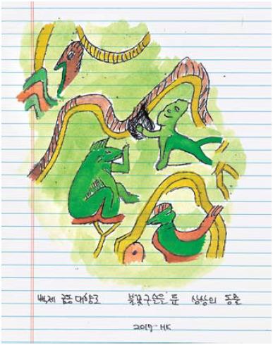 백 제 금 동 대 향 로 의 상상의 동물, 27×21㎝, 종 이 에 펜과 수 채 , 2017.