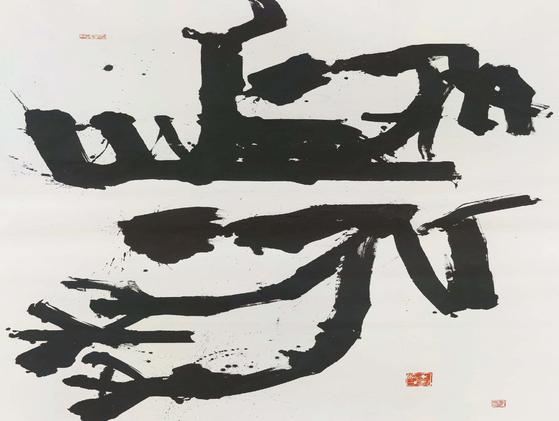 일본 서예가 다카키 세이우(高木聖雨)의 '유예(遊藝)'(2017). 가로 3m, 세로 4m에 달하는 대작으로 '예술에서 놀다'라는 의미를 노는 아이의 모습으로 표현했다.