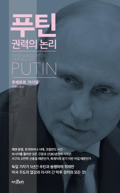푸틴: 권력의 논리