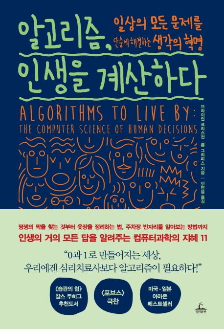 알고리즘, 인생을 계산하다