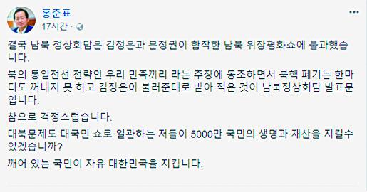 지난달 27일 판문점에서 남북 정상회담이 열리던 중 홍준표 자유한국당 대표가 페이스북에 올린 글.