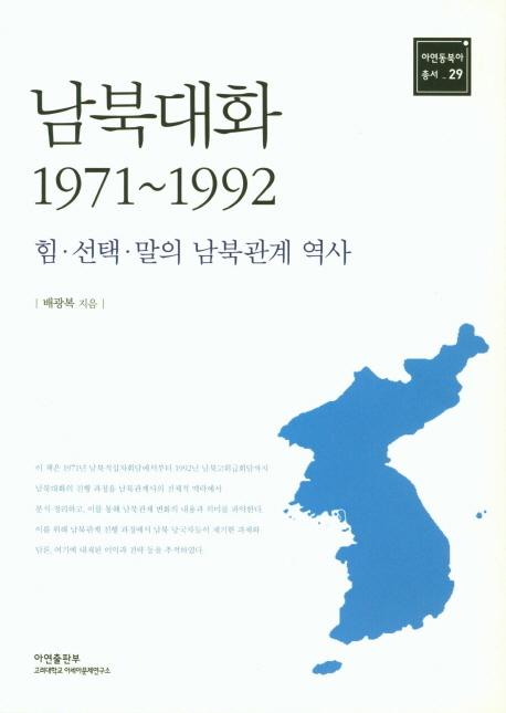 남북대화(1971~1992)