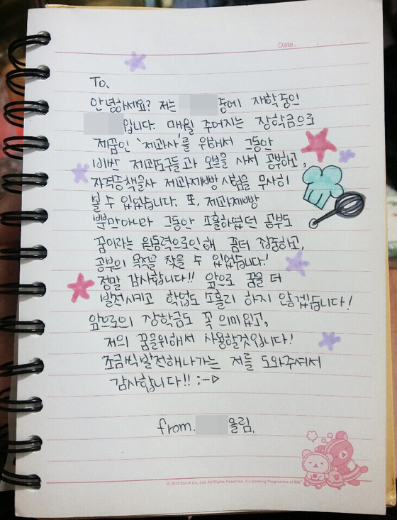 청예단에서 장학금을 받은 학생이 고마움을 적은 편지