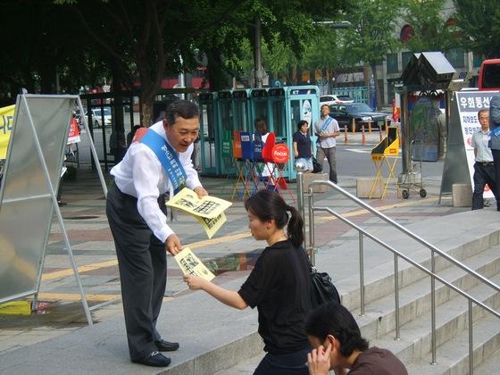 김종기 명예이사장과 청예단 관계자들이 서울 광화문 광장에서 학교 폭력 예방 관련 캠페인을 하고 있다. [사진 푸른나무 청예단]