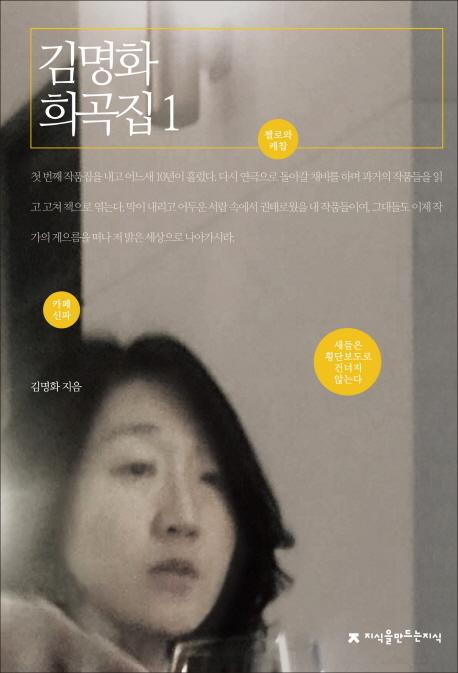 김명화 희곡집