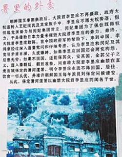 """신 청하도서에 걸린 안내판.'대원군은 중국정부군 도움(幇助·방조)으로 중국에 왔다""""고 납치 사실을 은폐·왜곡."""