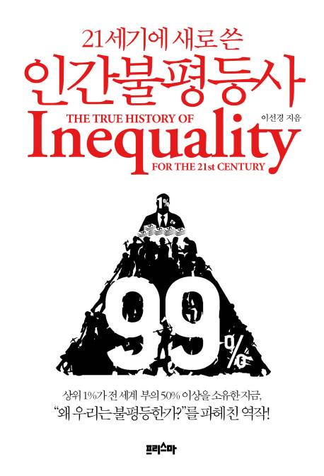 21세기에 새로 쓴 인간불평등사