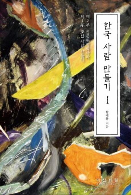 책 '한국사람 만들기 1.