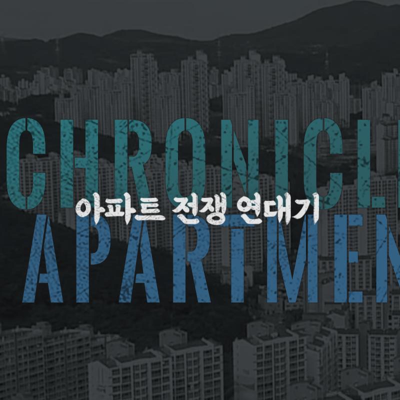 아파트 전쟁 연대기, 안녕하지 못한 우리 아파트