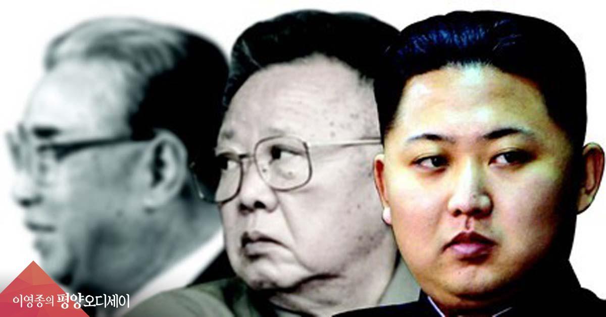 김일성 김정일 김정은에 대한 이미지 검색결과