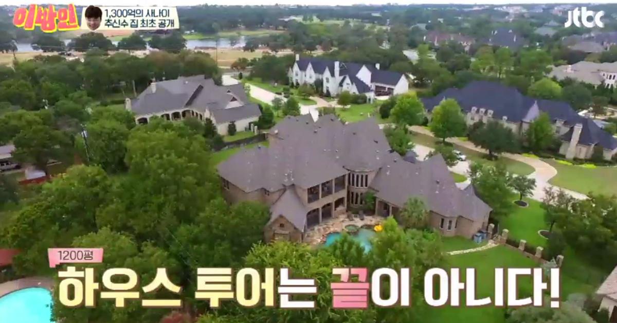 추신수, 호텔·워터파크 합친 1200평 초호화 저택 공개