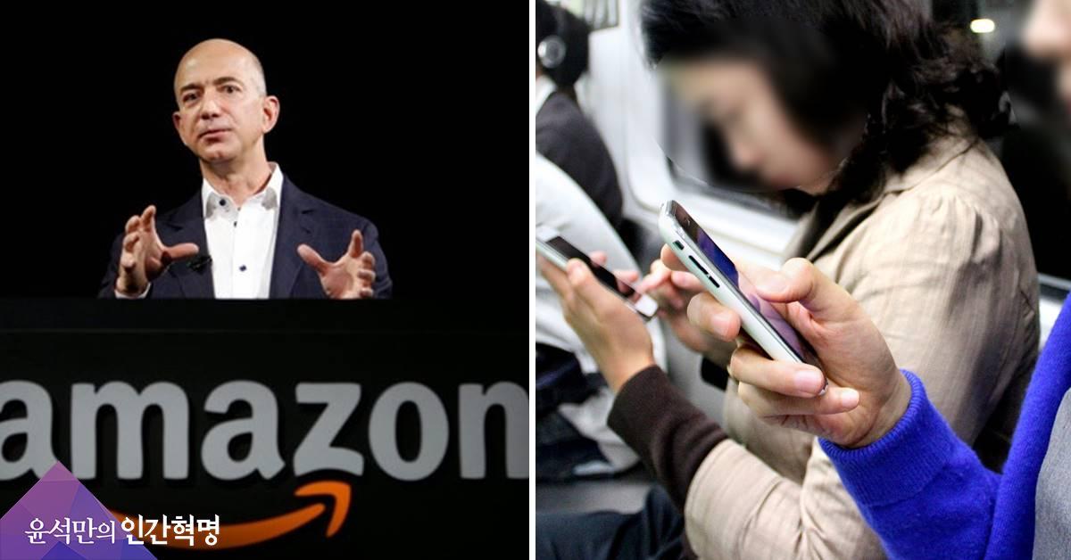 내밀한 사생활까지? 아마존·구글이 위험한 이유