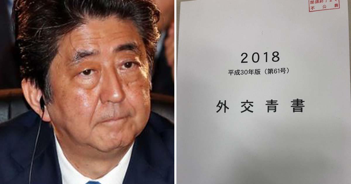 일본 외교청서에 드러난 아베 정권의 대한민국 활용법