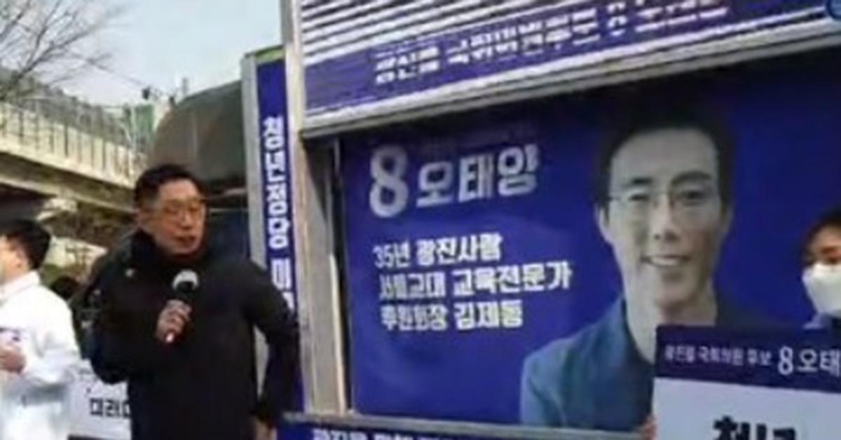 """고민정 아닌 미래당 오태양 찾은 김제동 """"'듣보잡' 많아져야 ..."""