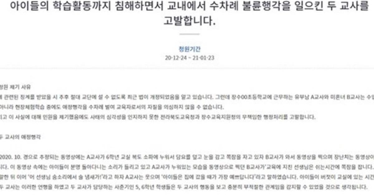 """""""교실에서 몇 번의 불충실""""… 전북 교육청 초등 교사 2 인 칼날"""