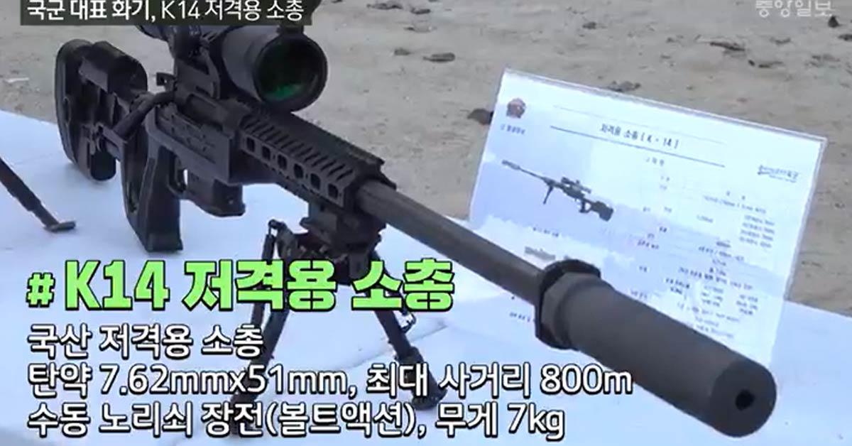 [영상]초심자 사격도 저격수가 … K-14 저격 소총 완성