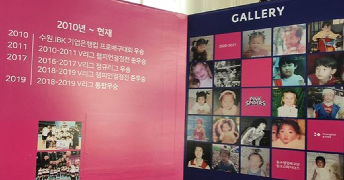 흥국 생명, 이재영,이다 영, 현수막 해체 … '자취 지우기'