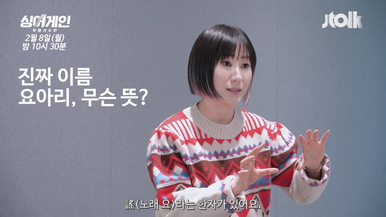"""´싱어게인´ 요아리 """"송민호 ´찐팬´, 작업 제안에 기분 최고 ..."""