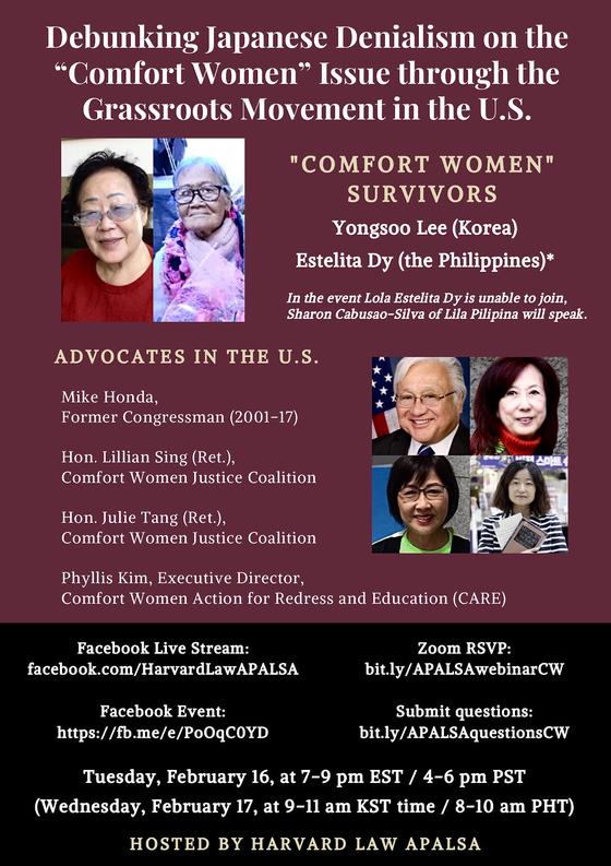 일본군 위안부 피해자인 이용수 할머니가 오는 17일 오전 9시 미국 하버드대 법대 측과의 화상 회견에서 위안부 관련 증언에 나설 예정이다. 〈사진=하버드 아시아 태평양 법대 학생회(APALSA) 제공〉