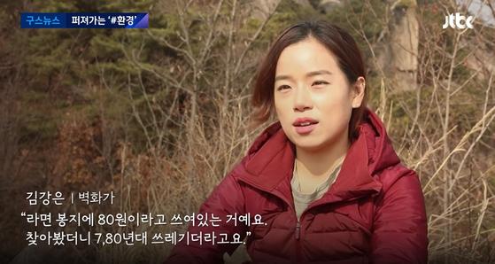 JTBC 취재진과 인터뷰 중인 클린하이커 김강은 씨. JTBC 〈뉴스룸〉 '구스뉴스'