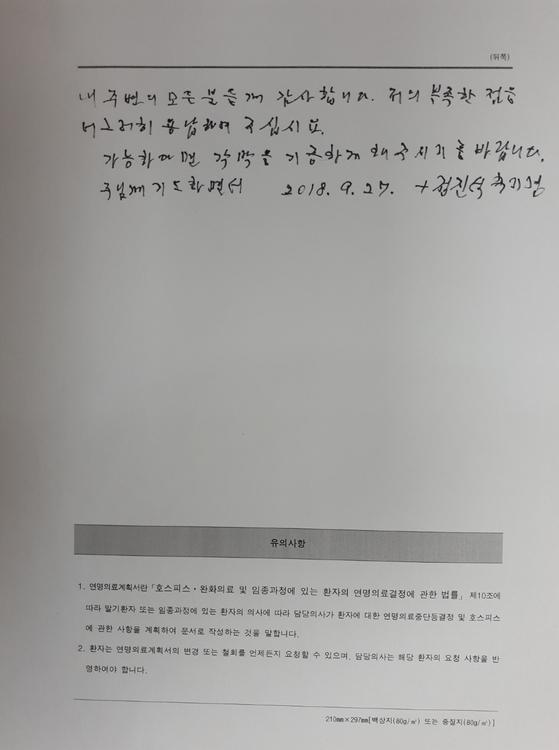 정진석 추기경이 2018년에 작성한 연명의료계획서. (천주교 서울대교구 제공)