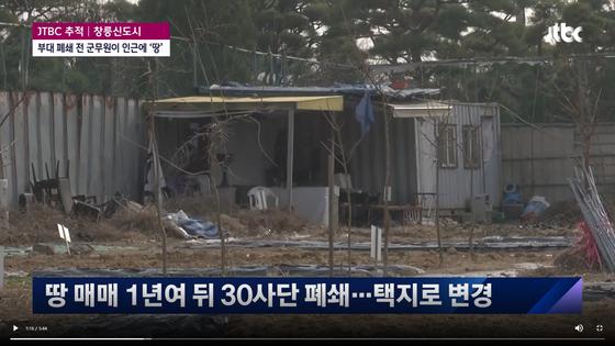 JTBC는 지난달 15일 국방시설본부 소속 군무원의 군부대 이전 부지 투기 의혹을 보도했다.