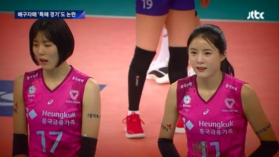 이재영 이다영 자매 〈사진=JTBC '뉴스룸' 캡처〉