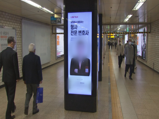 현재 로톡 측은 지하철과 차량 등을 통한 적극적인 광고 활동에 나선 상태다.