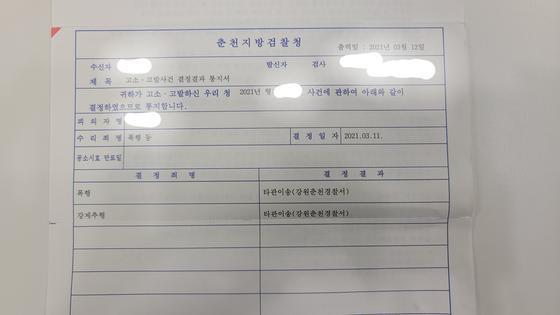 춘천교도소에서 벌어진 강제추행 의혹 사건은 아직 검찰에서 최종 처분이 내려지지 않았습니다.