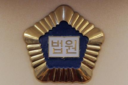 법원 로고. 연합뉴스