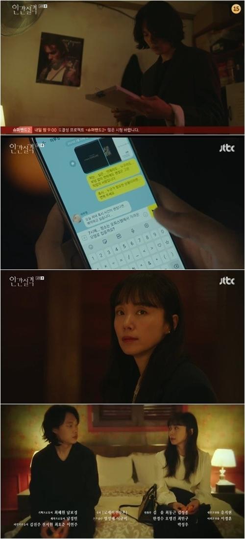 '인간실격' 방송 캡처.