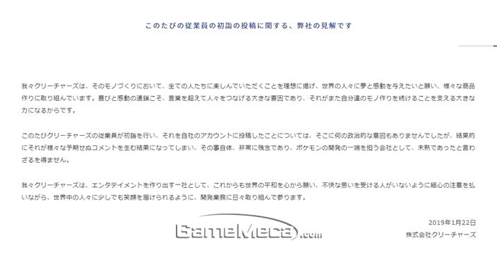 야스쿠니 신사 참배로 물의를 빚었던 크리처스가 게시한 사과문 전문 (사진출처: 크리처스 공식 홈페이지)