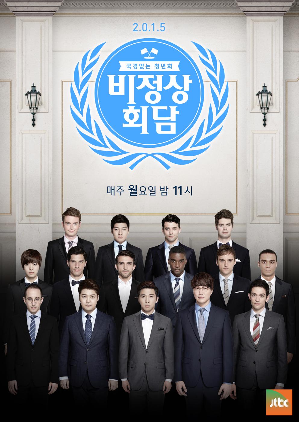Image result for 비정상회담