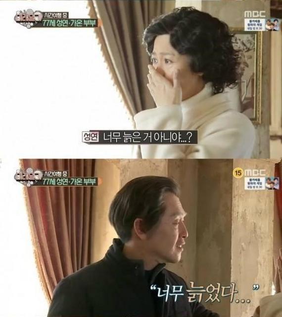 """미래일기 강성연, 노인이된 남편 모습 보고 눈물 """"왈칵"""", 무슨일?"""